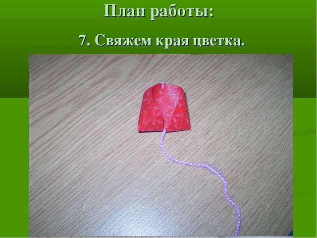 План работы: 7. Свяжем края цветка.