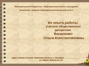 Муниципальное бюджетное общеобразовательное учреждение Жуковская средняя обще