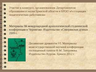 Участие в конкурсе, организованном Департаментом образования и науки Брянской