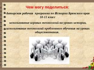 Чем могу поделиться: Авторская рабочая программа по Истории Брянского края 10