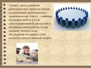Уроки с дискуссионной деятельностью строю на основе коллективной деятельности