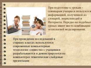 При подготовке к урокам – семинарам учащиеся пользуются информацией, полученн