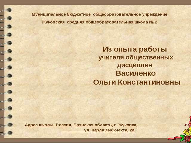 Муниципальное бюджетное общеобразовательное учреждение Жуковская средняя обще...