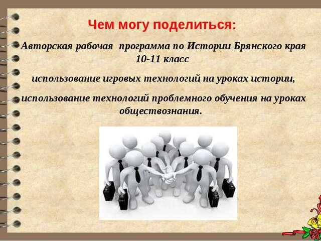 Чем могу поделиться: Авторская рабочая программа по Истории Брянского края 10...