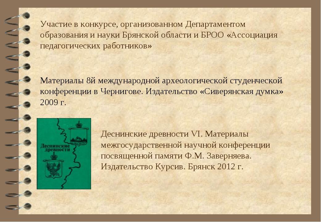 Участие в конкурсе, организованном Департаментом образования и науки Брянской...
