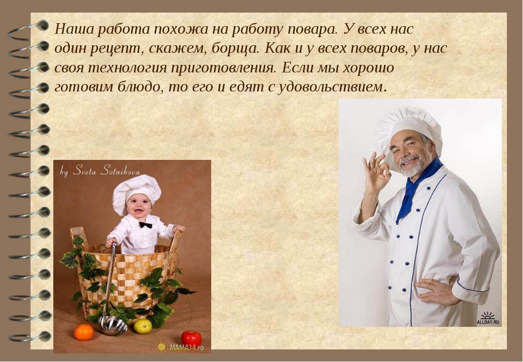 Наша работа похожа на работу повара. У всех нас один рецепт, скажем, борща. К...