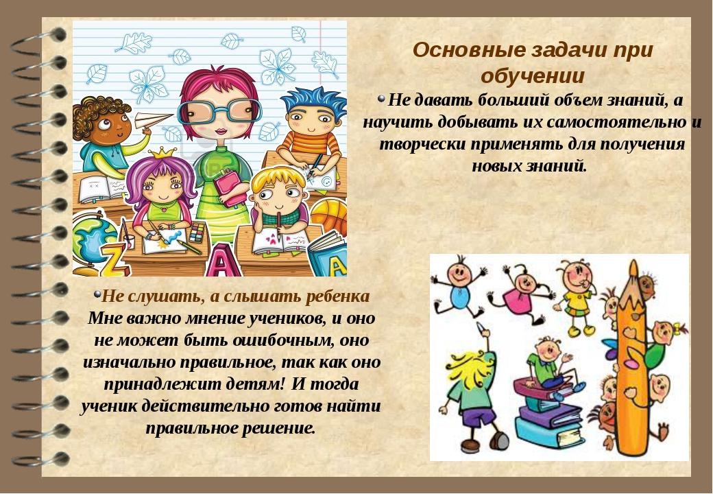 Основные задачи при обучении Не давать больший объем знаний, а научить добыв...