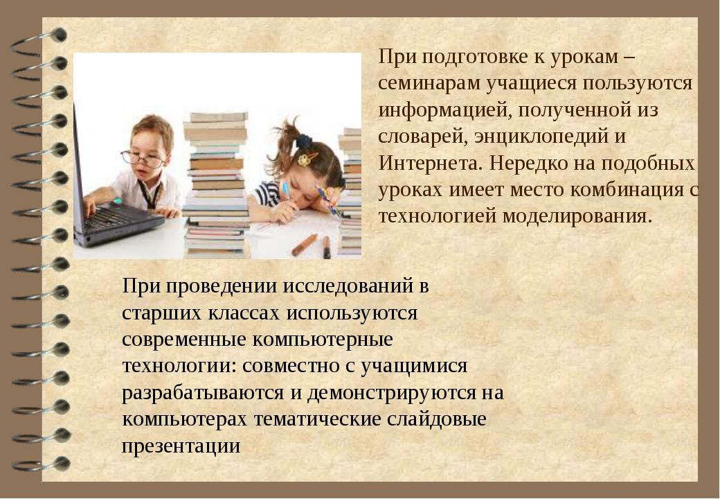 При подготовке к урокам – семинарам учащиеся пользуются информацией, полученн...