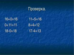 Проверка. 16+0=16 11+5=16 0+11=11 8+4=12 18-0=18 17-4=13