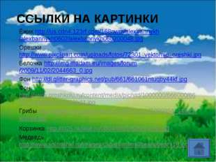 ССЫЛКИ НА КАРТИНКИ Ёжик http://us.cdn4.123rf.com/168nwm/alexbannykh/alexbanny
