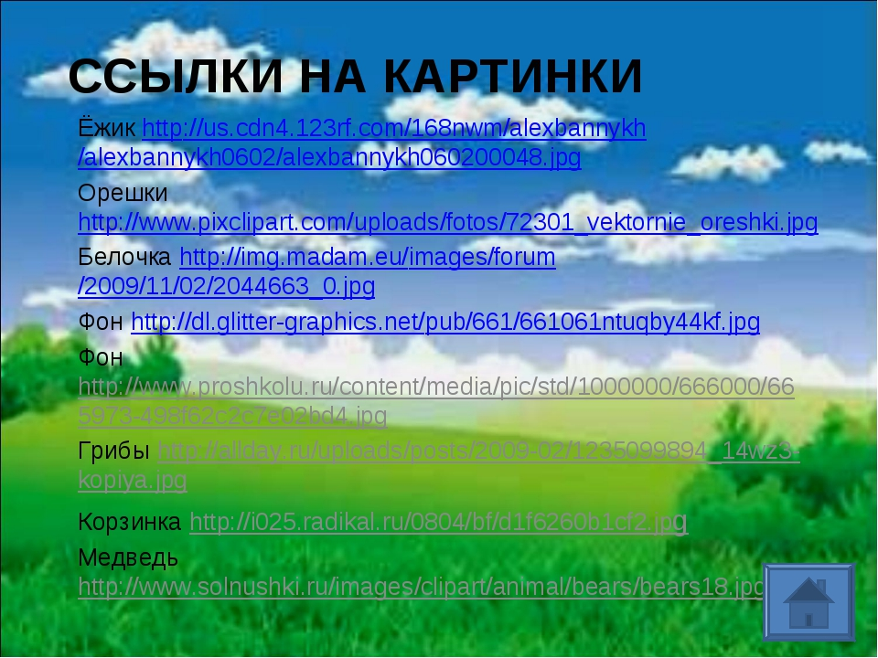 ССЫЛКИ НА КАРТИНКИ Ёжик http://us.cdn4.123rf.com/168nwm/alexbannykh/alexbanny...