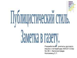 Разработала : учитель русского языка и литературы МАОУ СОШ № 38 г. Калинингра