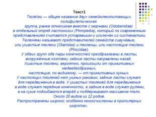 Текст1 Тюле́ни — общее название двух семеймлекопитающих, полифилетическая гру