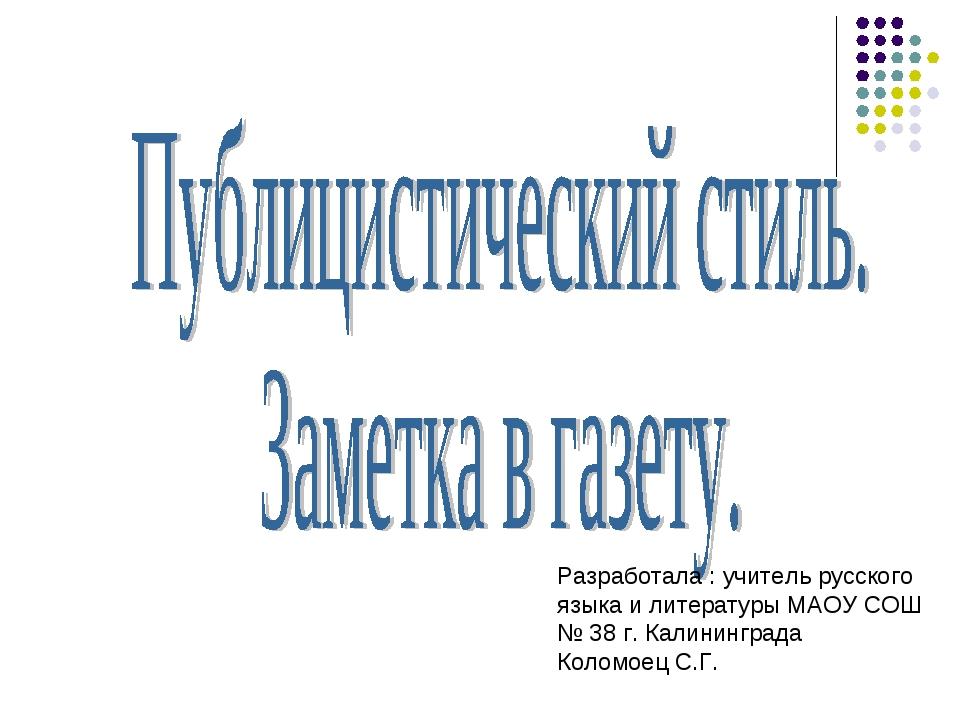 Разработала : учитель русского языка и литературы МАОУ СОШ № 38 г. Калинингра...