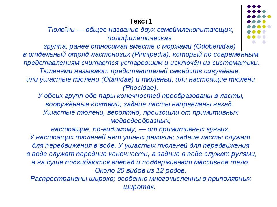 Текст1 Тюле́ни — общее название двух семеймлекопитающих, полифилетическая гру...