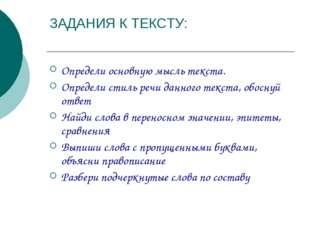 ЗАДАНИЯ К ТЕКСТУ: Определи основную мысль текста. Определи стиль речи данного