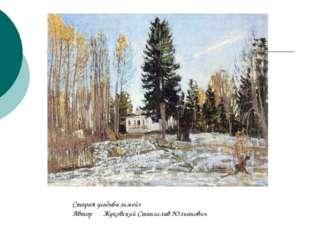 Старая усадьба зимой» АвторЖуковский Станислав Юлианович