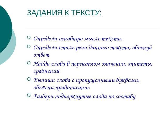 ЗАДАНИЯ К ТЕКСТУ: Определи основную мысль текста. Определи стиль речи данного...