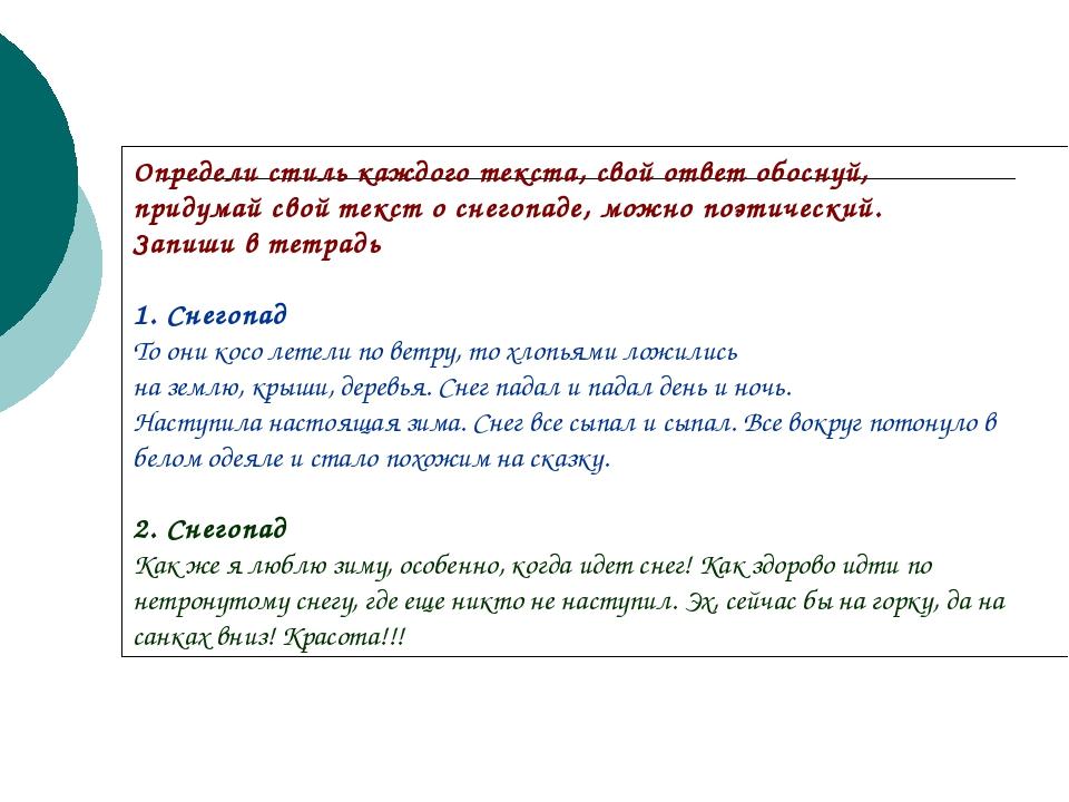 Определи стиль каждого текста, свой ответ обоснуй, придумай свой текст о снег...
