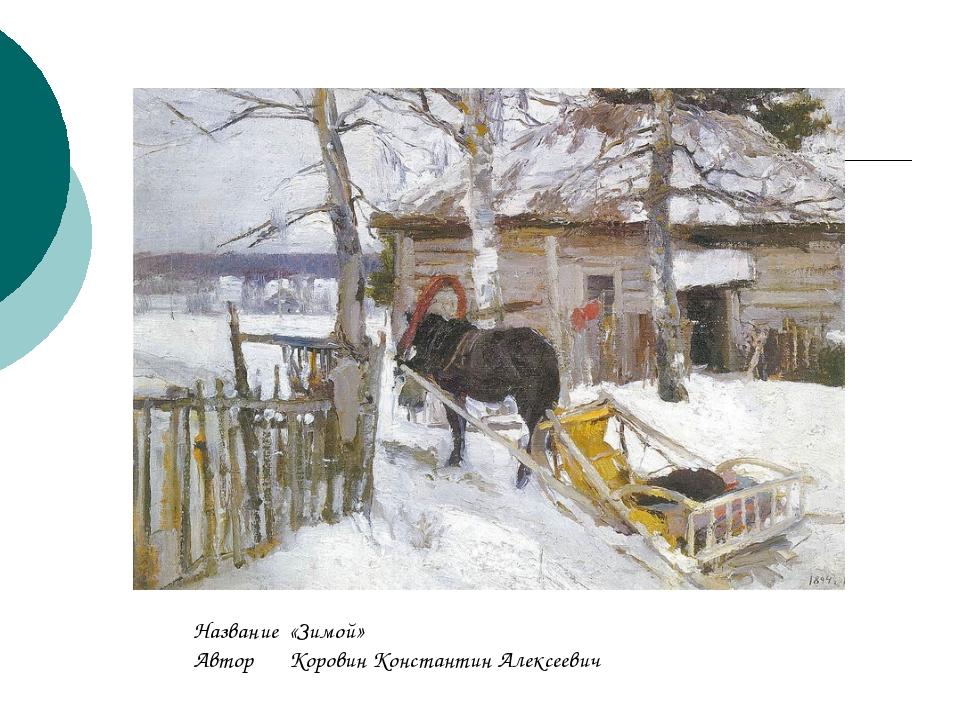 Название«Зимой» АвторКоровин Константин Алексеевич