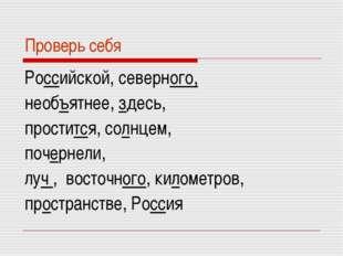 Проверь себя Российской, северного, необъятнее, здесь, простится, солнцем, по