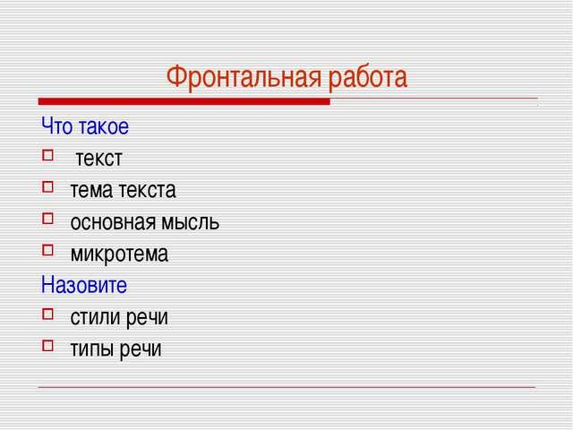 Фронтальная работа Что такое текст тема текста основная мысль микротема Назов...