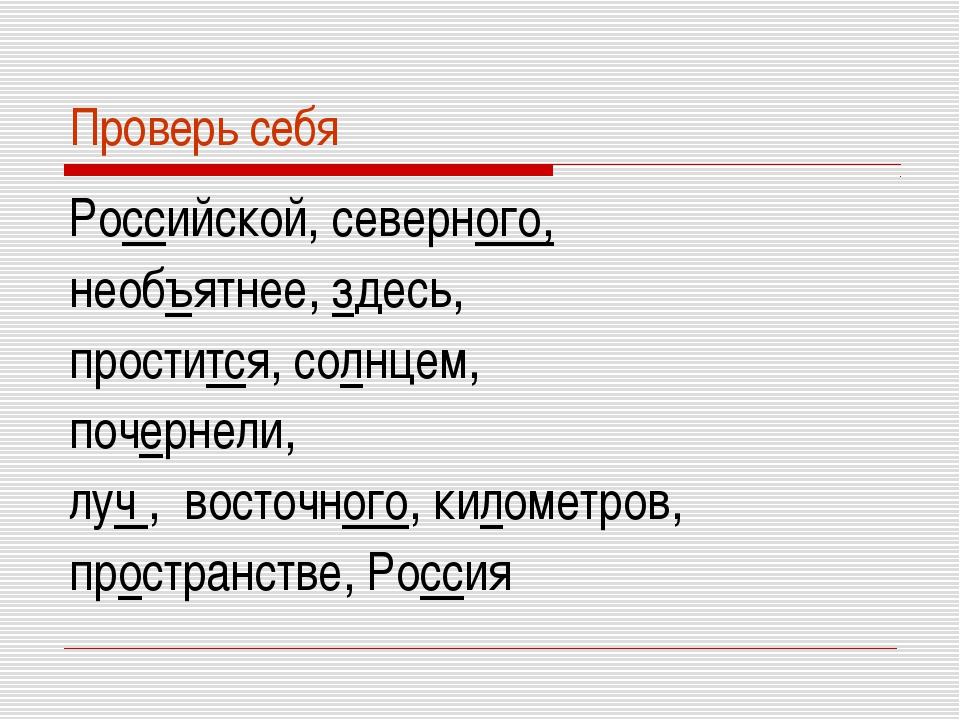 Проверь себя Российской, северного, необъятнее, здесь, простится, солнцем, по...