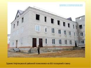 Здание Нефтекумской районной поликлиники на 650 посещений в смену.