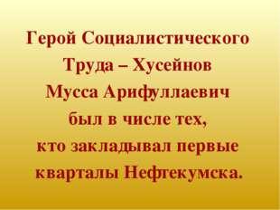 Герой Социалистического Труда – Хусейнов Мусса Арифуллаевич был в числе тех,