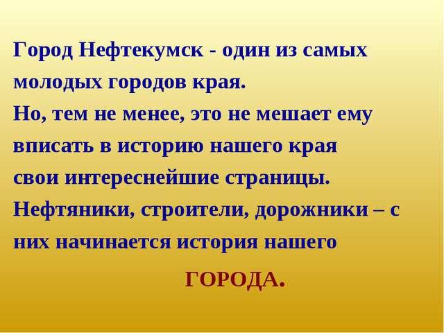Город Нефтекумск - один из самых молодых городов края. Но, тем не менее, это...