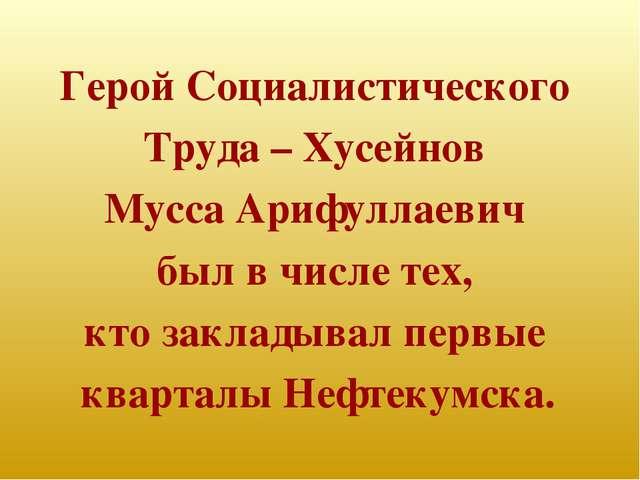 Герой Социалистического Труда – Хусейнов Мусса Арифуллаевич был в числе тех,...