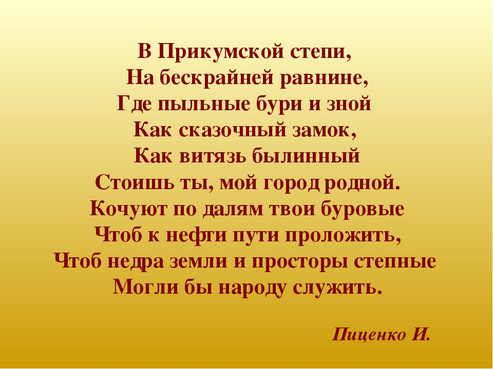 В Прикумской степи, На бескрайней равнине, Где пыльные бури и зной Как сказоч...