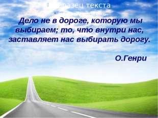 Дело не в дороге, которую мы выбираем; то, что внутри нас, заставляет нас вы