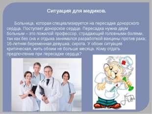 Ситуация для медиков. Больница, которая специализируется на пересадке донорс