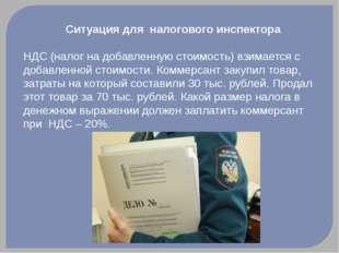 Ситуация для налогового инспектора НДС (налог на добавленную стоимость) взима