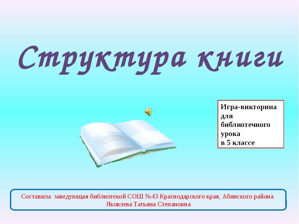 Содержание (или оглавление) перечисляет все части данной книги с указанием ст...