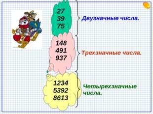 27 39 75 Двузначные числа. 148 491 937 Трехзначные числа. 1234 5392 8613 Четы