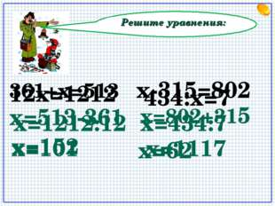 Решите уравнения: 12х=1212 х=513-361 х=152 х-315=802 х=802+315 х=1117 361+х=5