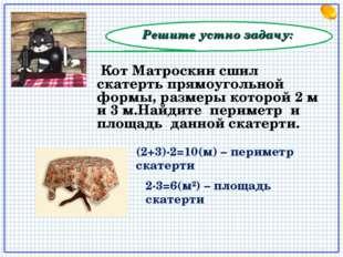Решите устно задачу: Кот Матроскин сшил скатерть прямоугольной формы, размеры
