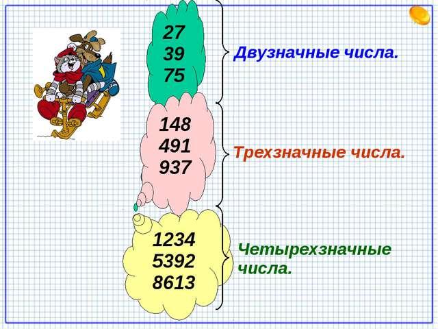 27 39 75 Двузначные числа. 148 491 937 Трехзначные числа. 1234 5392 8613 Четы...