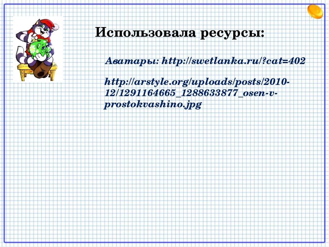 Аватары: http://swetlanka.ru/?cat=402 Использовала ресурсы: http://arstyle.or...