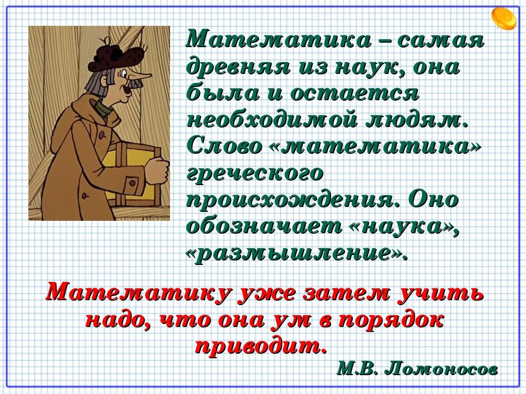 Математика – самая древняя из наук, она была и остается необходимой людям. Сл...