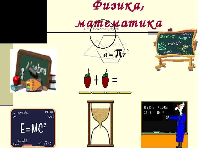 Физика, математика
