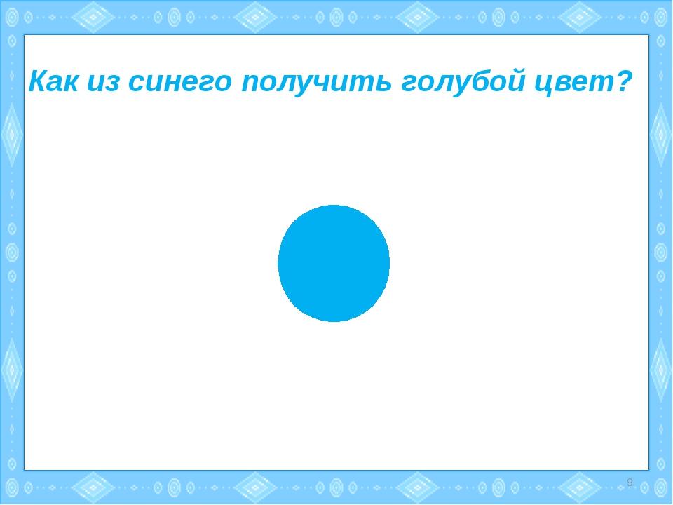 Как из синего получить голубой цвет? *