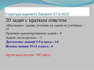 Структура варианта базового ЕГЭ-2015 20 задач с кратким ответом: «Школьные» з