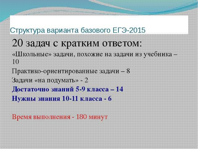 Структура варианта базового ЕГЭ-2015 20 задач с кратким ответом: «Школьные» з...