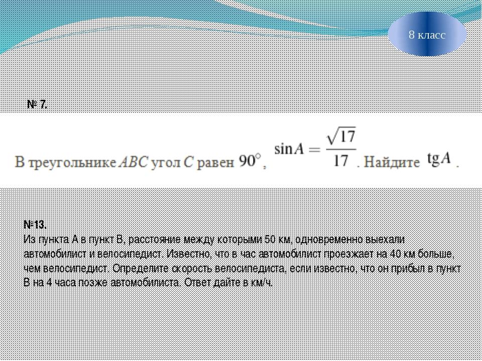 №10. Найдите значение выражения: , если . №14. Найдите наименьшее значение фу...