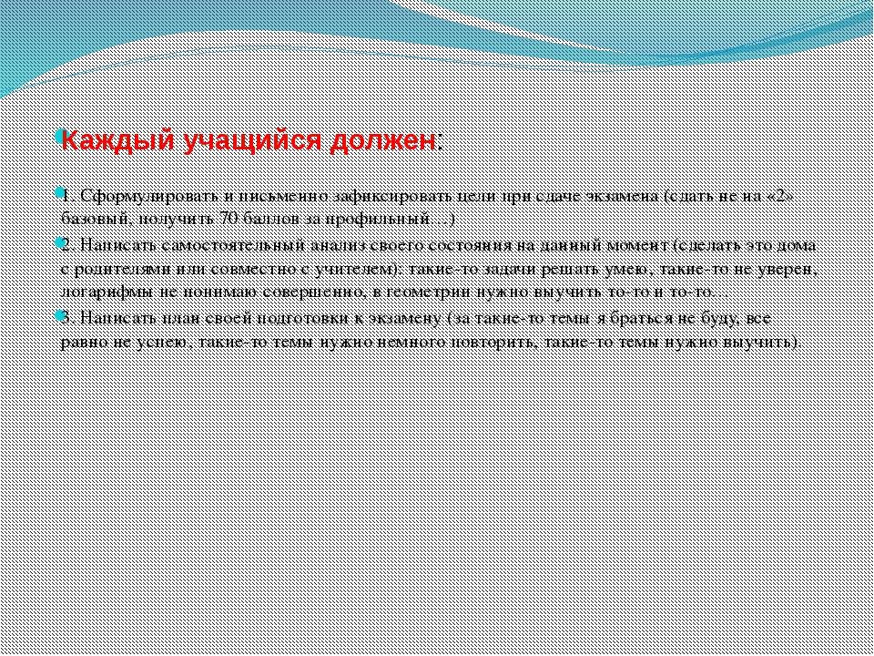 Проект расписания проведения единого государственного экзамена и государствен...