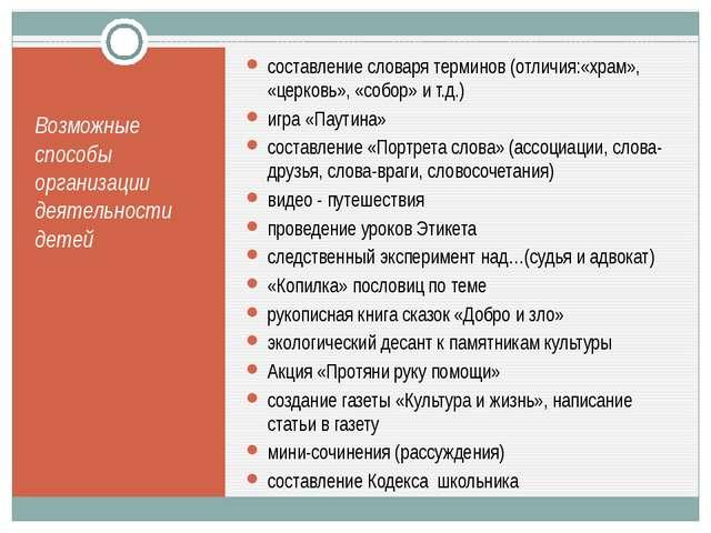 Возможные способы организации деятельности детей составление словаря терминов...