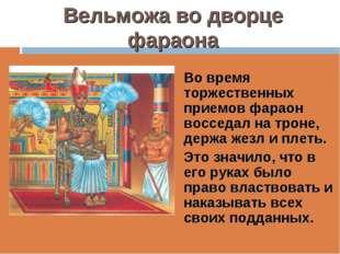 Вельможа во дворце фараона Во время торжественных приемов фараон восседал на